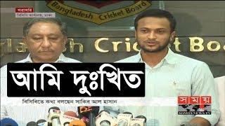 Latest: আমি দুঃখিত | আরো ভালো ভাবে দলে ফিরবো | Shakib Al Hasan | Somoy TV News