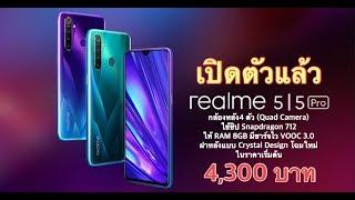 เปิดตัวแล้ว Realme 5 และ Realme 5 Pro สเปกดีดีไซน์สุดพรีเมี่ยมในราคาสุดคุ้ม