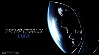 L'ONE — Время первых (unofficial)