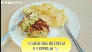 Видео рецепт блюда: рубленые котлеты из курицы