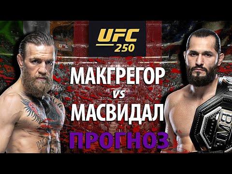 Никто не ожидал!🔥 UFC 250: Конор Макгрегор против Хорхе Масвидала? Кто улетит в нокаут? Разбор боя.