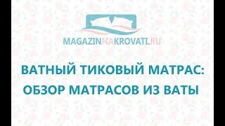 видео Купить латексный матрас в СПб - производство и продажа из натурального латекса
