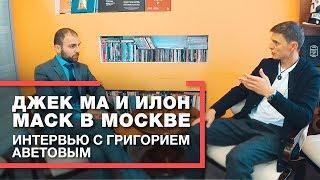 Как завести партнерские отношения с правительством. Джек Ма и Илон Маск в Москве.