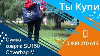 Сумка – коврик SU150 Coverbag электрик M купить в Украине. Обзор