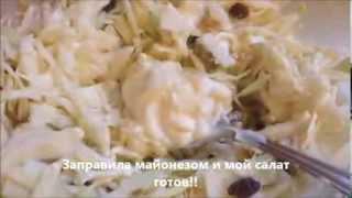 Кулинарный рецепт Салат из белокочанной капусты с изюмом и грецкими орехами