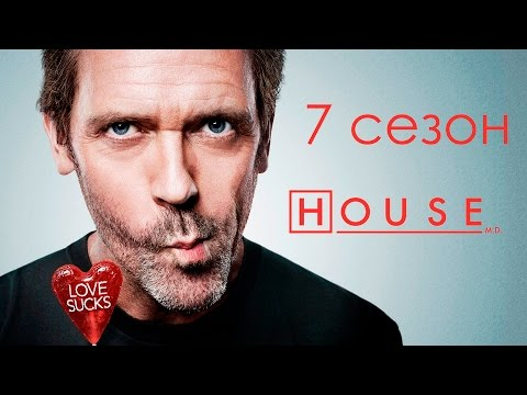 7 сезон 13 серия доктор хаус