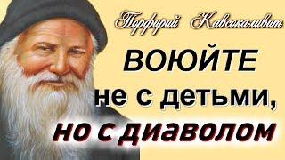 Самые лучшие советы - Порфирий  Кавсокаливит