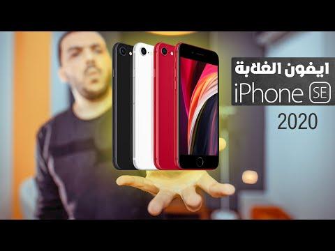 وأخيراً ايفون الغلابه وصل   الرخيص   iPhone SE 2 2020
