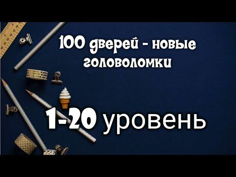 """Игра """"100 дверей - новые головоломки"""" прохождение 1-20 уровень"""