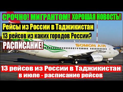 СРОЧНО! 13 рейсов из России в Таджикистан в июле - расписание рейсов