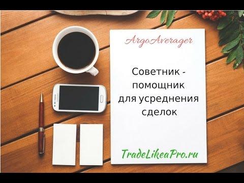 ArgoAverager - вспомогательный советник для усреднения сделок