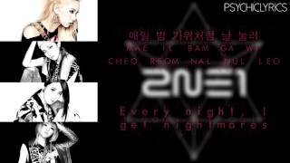 2NE1 - 'COME BACK HOME' (with CL's rap) [HAN/ROM/ENG - EASY LYRICS]