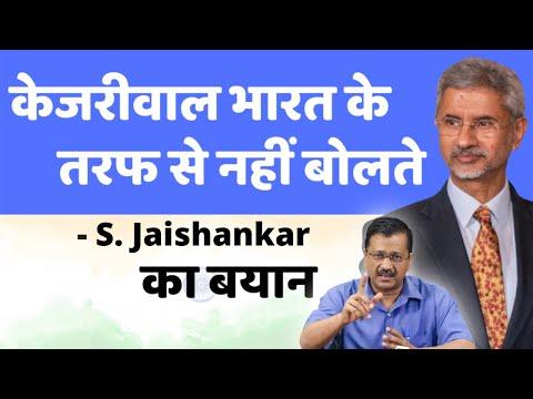 """Kejriwal does not speak for India"" Says Jaishankar after Singapore row"