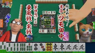 【麻雀】雀荘・ツモ田中【第四局】東風戦・実戦