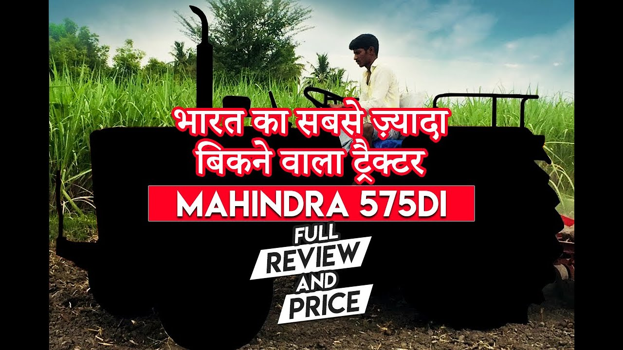 Mahindra 575 Di Price, Specification, Special Offers | Tractor Guru