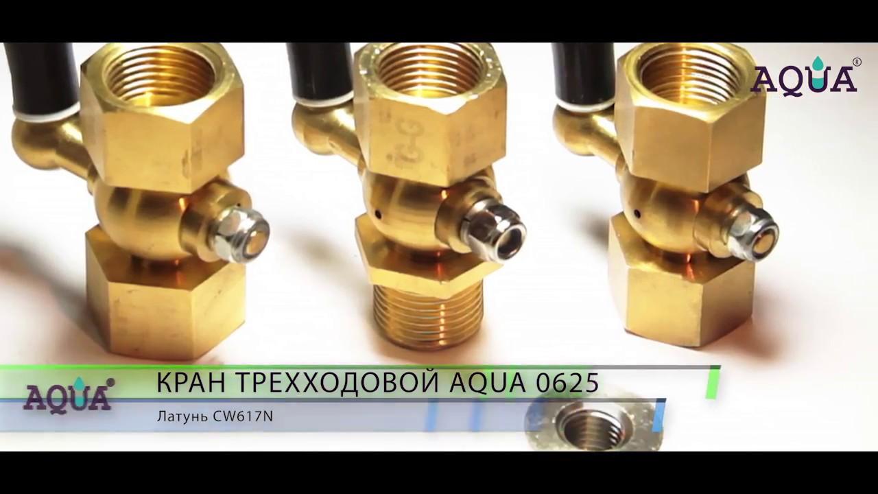 Кран трехходовой для манометра AQUA 0625 - YouTube