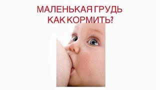 Мифы ГВ. Маленькая грудь и ГВ.(Спасибо, что поддерживаете меня пальчиками вверх ❤ Ссылки: ☆ Мой канал: http://www.youtube.com/user/AnnnaGap ☆VK : http://vk.com/annn..., 2015-08-05T07:47:47.000Z)