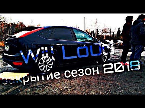 Will Loud закрытие сезона автозвук Ялуторовск 2018