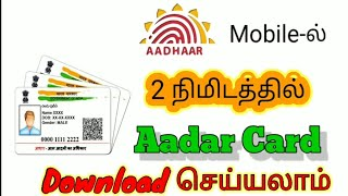 How to download Aadhaar card in mobile 2020 tamil  || Download aadhar in tamil || Money Comes First