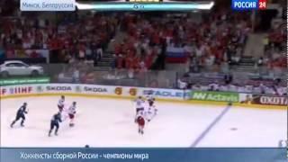 Хоккей.  Поздравление Путина Российской команды на Ч.М. 2014 по хоккею.