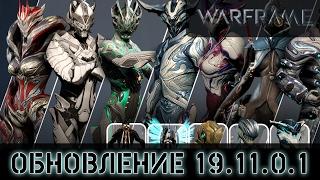 Warframe: Обновление 19.11.0.1 Еще больше Тенногена