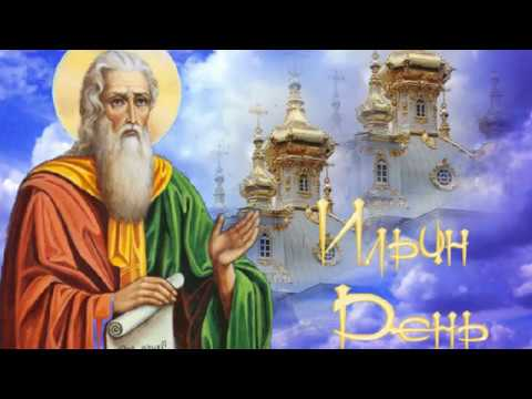 🕊 С Днём Святого Пророка Илии - Михаил Михайлов