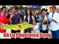 Download Ammai Kosam Songs - BA Lu Chadivina - Meena - Vineeth - Ravi Teja - Ali - Siva Reddy MP3 song and Music Video