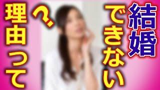 37.5℃の涙の滝沢沙織が結婚出来ない理由は性格なのか? http://youtu.be...