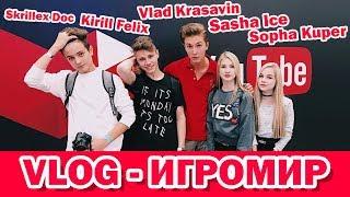 С КЕМ ВСТРЕЧАЕТСЯ САША АЙС? | Я, Sasha Ice, Sopha Kuper, Kirill Felix, SkrillexDoc на ИГРОМИР | Vlog