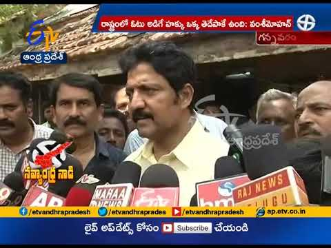 Only TDP has Right to Ask Votes | Vallabhaneni Vamsi