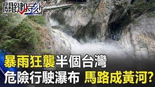 暴雨狂襲半個台灣! 遊覽車危險行駛「瀑布」上…大馬路淹成「黃河」!? 關鍵時刻20190520-3馬西屏