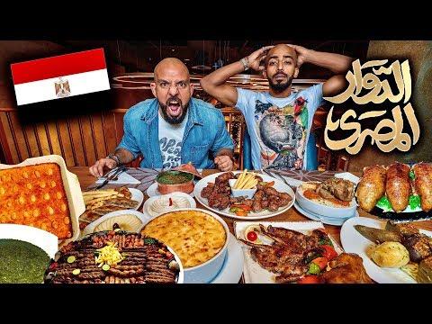 تحدي ١٠،٠٠٠ سعرة اكل مصري 🇪🇬 Egyptian Food Challenge 10,000 Calories