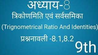 भा ग - 1 नवमी गणित अध्याय-8 त्रिकोणमिति अनुपात एवम सर्वसमिका