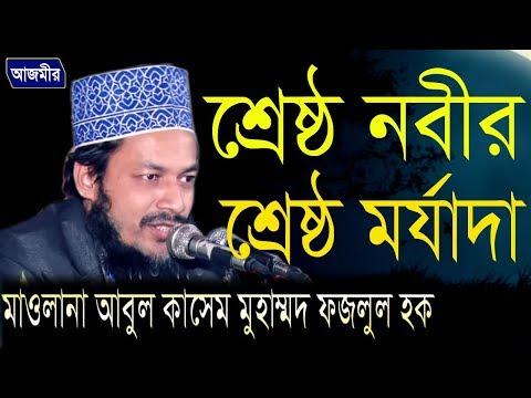 শ্রেষ্ঠ নবীর মর্যাদা | Abul Kashem Mohammad Fazlul Hoque | Azmir Recording | 2018
