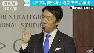 「日本は変化を」小泉進次郎議員がワシントンで講演(19/05/04)