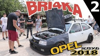 X национален събор на Opel през обектива на Bri4ka.com | Част II
