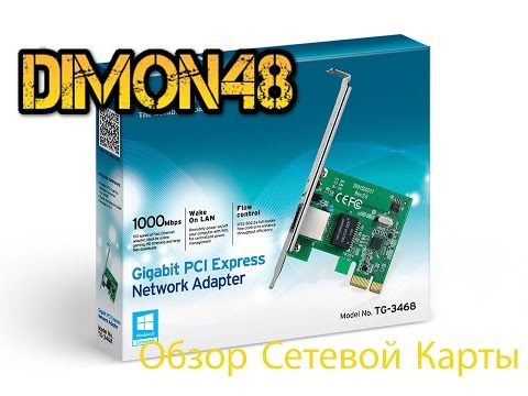 Обзор - сетевой карты - TP Link - TG 3468 - Gigabit PCI Express