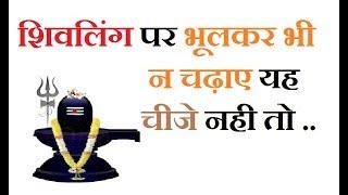 महाशिवरात्रि : शिवलिंग पर भूलकर भी न चढ़ाए यह चीजे नही तो ... II Astrology Tips In Hindi