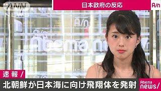 「弾道ミサイルでなく直ちに影響ない」  防衛省幹部(17/08/26)
