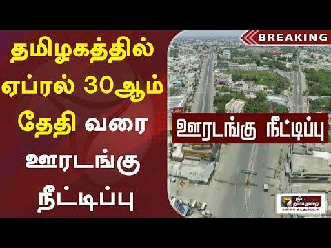 தமிழகத்தில்-ஏப்ரல்-30ஆம்-தேதி-வரை-ஊரடங்கு-நீட்டிப்பு- -tamiol-nadu- -lockdown- -144