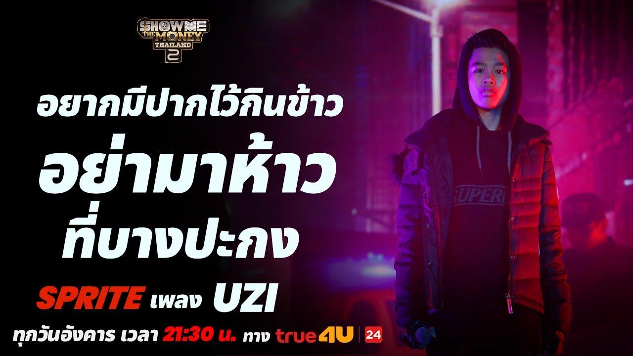 Show Me The Money Thailand 2 l Uzi - SPRITE รอบ FINAL [SMTMTH2] True4U