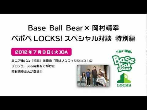 Base Ball Bear × 岡村靖幸 ベボベLOCKS! スペシャル対談特別編
