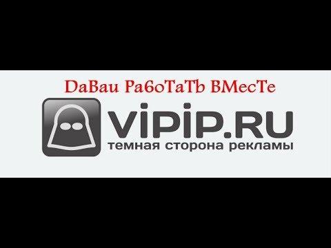 VIPIP.RU Заработок+рекламаиз YouTube · Длительность: 17 мин21 с