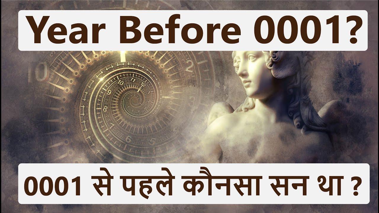 Download Year Before 0001? जानिए 0001 से पहले कौनसा सन था?   History of Year 0001