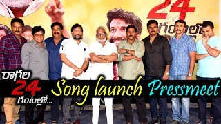 Ragala 24 Gantallo Movie Song Launch | Satyadev | Eesha Rebba | Musskan Sethi | Ali