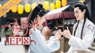 【ENG SUB】《一夜新娘》第18集 花溶遭刺客暗算 The Romance Of HUA RONG EP18【芒果TV独播剧场】
