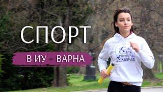 Спорт в Икономически университет – Варна   Sport at University of Economics – Varna