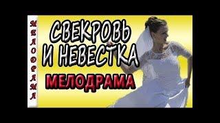 Мелодрама 2018 'Свекровь и невестка' новинка