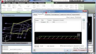 AutoCAD 2011/2012 Урок 7 фундамент