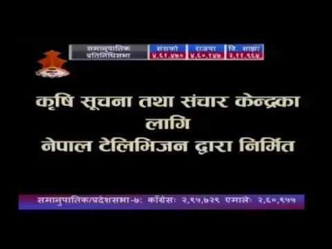 Download Bharosa Nepal Television Krishi Drama Program _ भरोसा